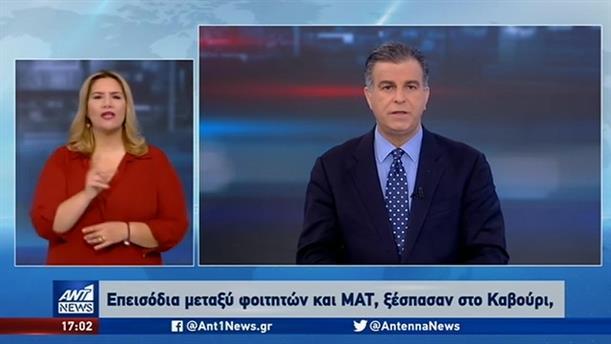 ANT1 NEWS 29-11-2019 ΣΤΗ ΝΟΗΜΑΤΙΚΗ