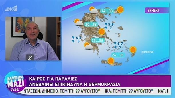 Καιρός - ΚΑΛΟΚΑΙΡΙ ΜΑΖΙ - 23/08/2019
