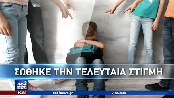 Απόπειρα αυτοκτονίας 16χρονου λόγω bullying καταγγέλλουν οι γονείς του στον ΑΝΤ1