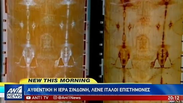 Ιερά Σινδόνη: Βρέθηκαν ίχνη νομισμάτων με την όψη του Χριστού