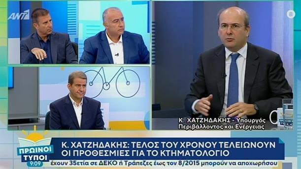Κ. Χατζηδάκης (Υπ. Περιβάλλοντος και Ενέργειας) – ΠΡΩΙΝΟΙ ΤΥΠΟΙ - 05/10/2019