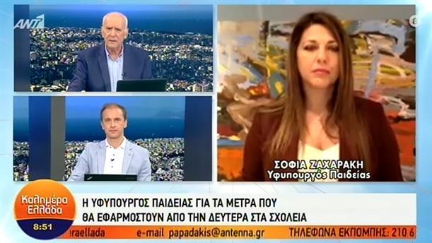Σοφία Ζαχαράκη (Υφυπουργός Παιδείας) – ΚΑΛΗΜΕΡΑ ΕΛΛΑΔΑ – 08/05/2020