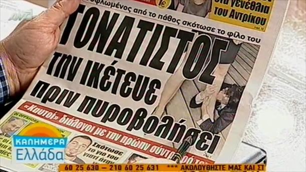Εφημερίδες (05/04/2016)