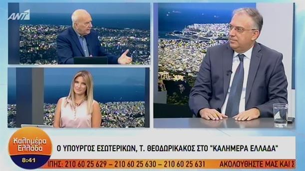Ο Υπουργός Εσωτερικών Τ. Θεοδωρικάκος για τα κυβερνητικά μέτρα – ΚΑΛΗΜΕΡΑ ΕΛΛΑΔΑ – 16/09/2019