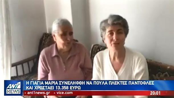 Πρόστιμο χιλιάδων ευρώ και σε άλλη γιαγιά με τερλίκια