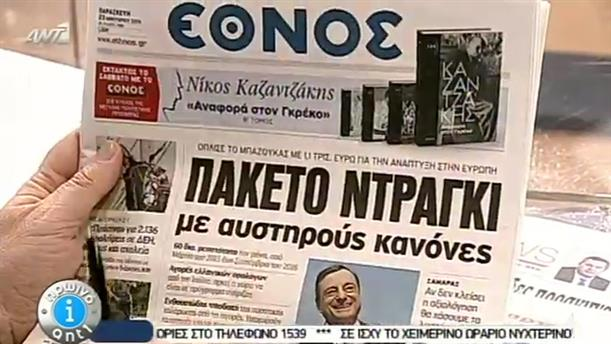 Εφημερίδες (23/01/2015)