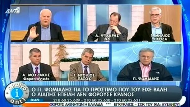Πρωινό ΑΝΤ1 – Ενημέρωση - 18/12/2013