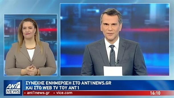 ANT1 NEWS 30-11-2018 ΣΤΗ ΝΟΗΜΑΤΙΚΗ