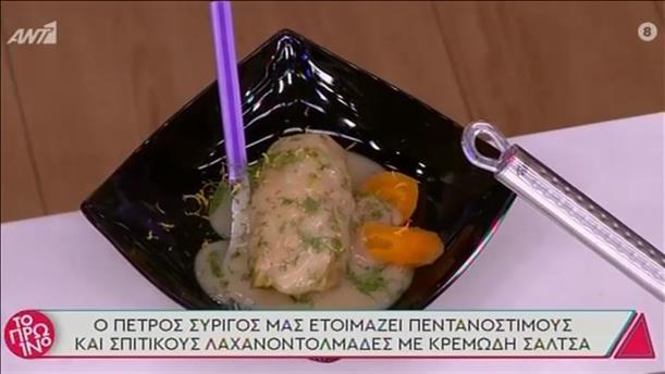 Λαχανοντολμάδες με κρεμώδη σάλτσα – Το Πρωινό – 03/12/2020