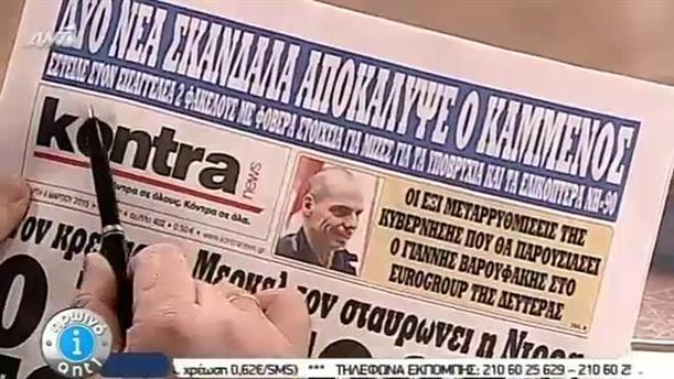Εφημερίδες (04/03/2015)