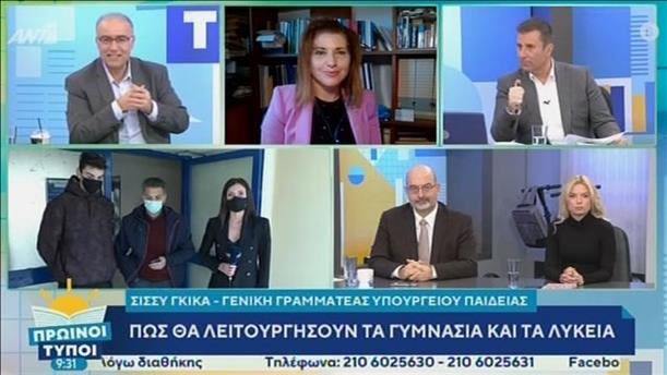 Σίσσυ Γκίκα – ΠΡΩΙΝΟΙ ΤΥΠΟΙ - 24/01/2021
