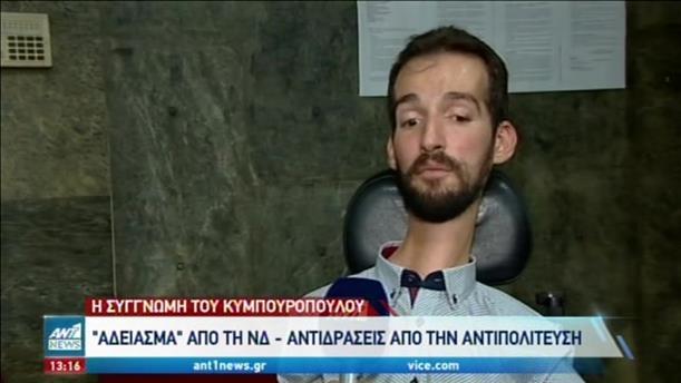 """""""Συγγνώμη"""" ζήτησε ο Κυμπουρόπουλος για τις αμβλώσεις"""