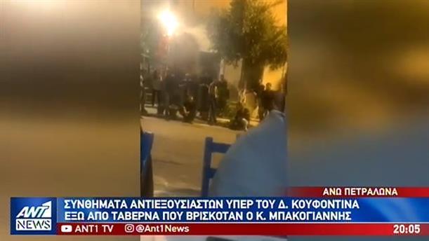 Αποστομωτική απάντηση Μπακογιάννη σε αντιεξουσιαστές που του έκαναν «μπλόκο»