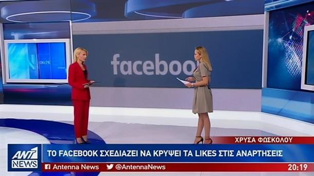 """Καταργεί τα """"likes"""" το Facebook;"""