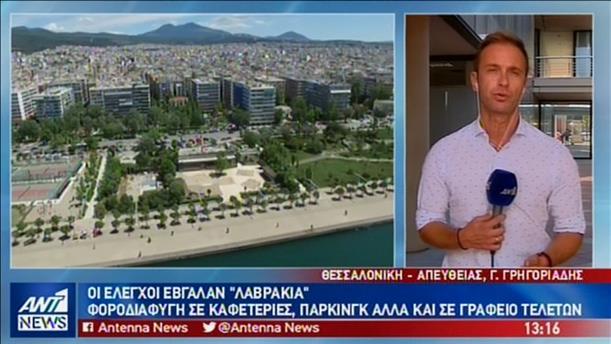Λαβράκια έβγαλαν οι έλεγχοι της ΑΑΔΕ στη Θεσσαλονίκη