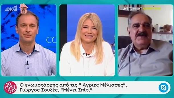 Γιώργος Σουξές - Το Πρωινό - 03/04/2020