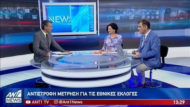 Κοντούλη – Βενιέρης στον ΑΝΤ1 για τις εθνικές εκλογές
