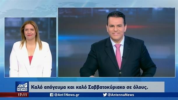 ANT1 NEWS 26-06-2020 ΣΤΗ ΝΟΗΜΑΤΙΚΗ