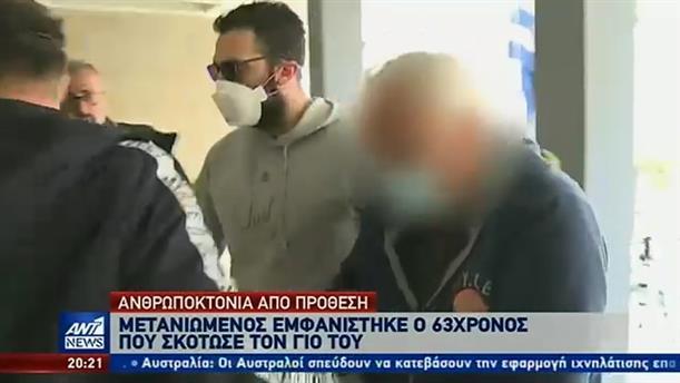 Θεσσαλονίκη: Δίωξη για ανθρωποκτονία από πρόθεση στον παιδοκτόνο