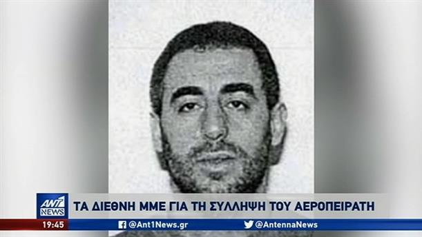 Παγκόσμιο ενδιαφέρον για τη σύλληψη του αεροπειρατή της TWA στην Μύκονο