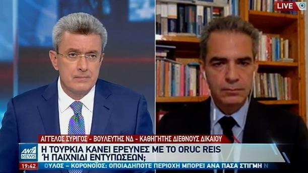 Ο Άγγελος Συρίγος στον ΑΝΤ1 για τις τουρκικές προκλήσεις