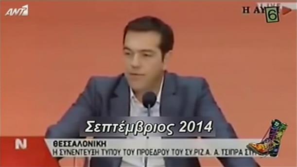 Top Επικαιρότητας (Τσίπρας) – No 6 – 23/05/2016