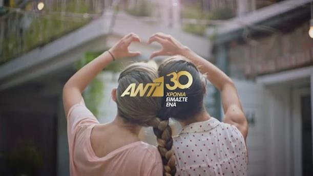 ANT1- 30 χρόνια Είμαστε Ένα