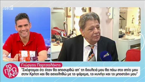 """Ο Γιώργος Παρτσαλάκης μίλησε στο """"Πρωινό"""""""