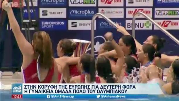 Πόλο Γυναικών: Πρωταθλητής Ευρώπης ο Ολυμπιακός