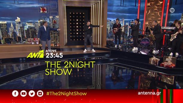 The 2night Show - Πέμπτη 19/12