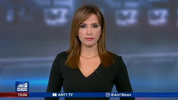 ANT1 NEWS 06-11-2019 ΣΤΙΣ 13:00