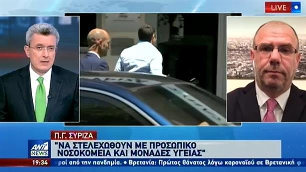 Άμεση στελέχωση του ΕΣΥ και ενέσεις ρευστότητας στην αγορά ζητά ο ΣΥΡΙΖΑ