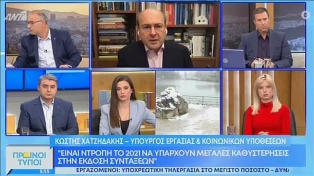 Κωστής Χατζηδάκης - υπουργός Εργασίας – ΠΡΩΙΝΟΙ ΤΥΠΟΙ - 14/02/2021