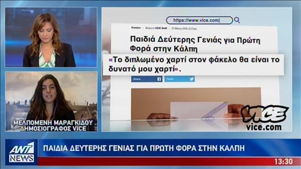 Αφιέρωμα του VICE στα παιδιά μεταναστών που ψηφίζουν στην Ελλάδα