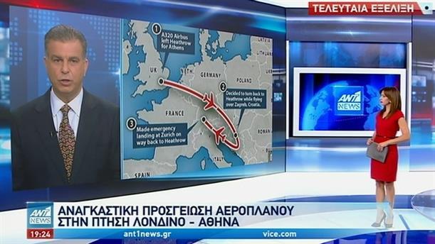 Αναγκαστική προσγείωση αεροπλάνου με προορισμό την Αθήνα
