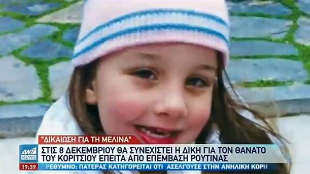 Πατέρας Μελίνας: Συγκλονίζει η μαρτυρία του στον ΑΝΤ1