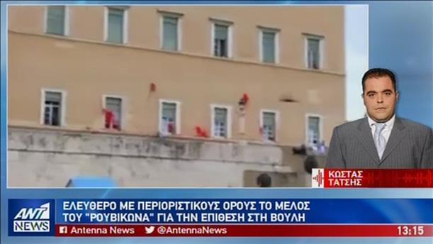 Ελεύθερο το μέλος του Ρουβίκωνα για την επίθεση στην Βουλή