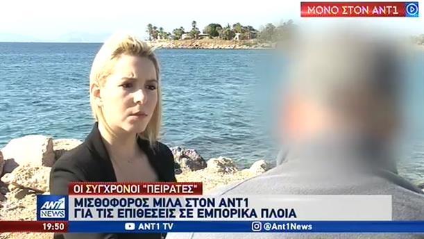 Μισθοφόρος μιλά στον ΑΝΤ1 για τις επιθέσεις πειρατών σε εμπορικά πλοία