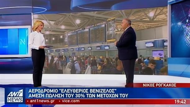 """Επιταχύνεται η πώληση του 30% του αεροδρομίου """"Ελ. Βενιζέλος"""""""