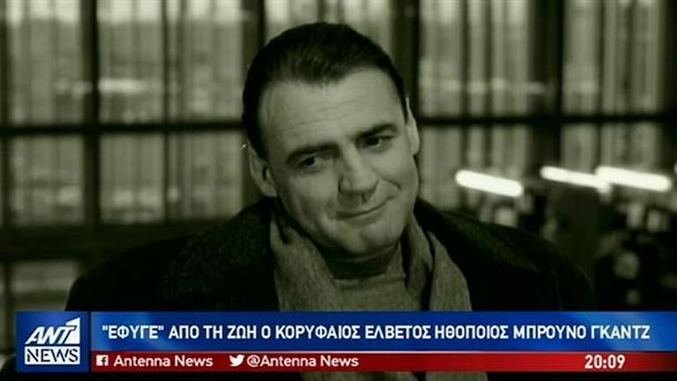Πέθανε ο Μπρούνο Γκαντς