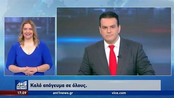 ANT1 NEWS 25-06-2020 ΣΤΗ ΝΟΗΜΑΤΙΚΗ