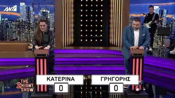 THE 2NIGHT SHOW - Κατερίνα Ζαρίφη - Παιχνίδι