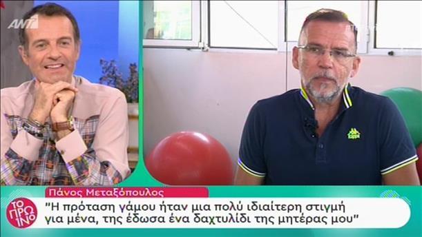 Ο Πάνος Μεταξόπουλος στο Πρωινό