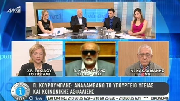 Πρωινό ΑΝΤ1 – Εκπομπή - 27/01/2015