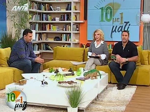10 με 1 μαζί 02-12-2009 Μέρος 1ο