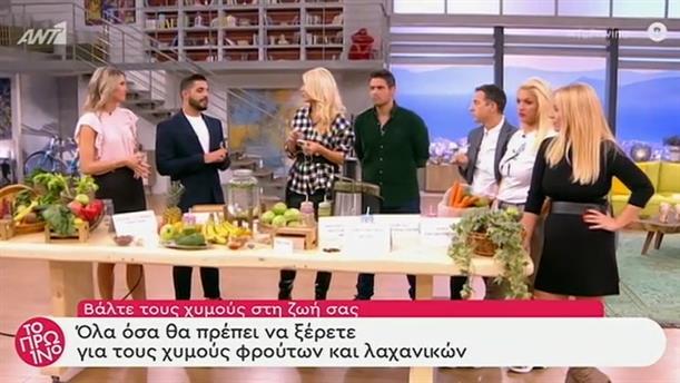 Όλα όσα πρέπει να ξέρετε για τους χυμούς φρούτων και λαχανικών– Το Πρωινό - 04/11/2019