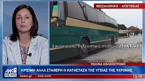 Σέρρες: επεισοδιακή απόπειρα διάρρηξης - Στην Εντατική η 9χρονη που χτυπήθηκε από λεωφορείο
