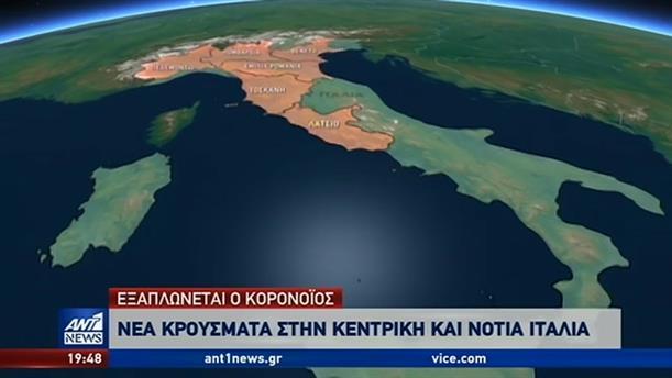 Κορονοϊός: Αυξάνονται διαρκώς οι νεκροί στην Ιταλία