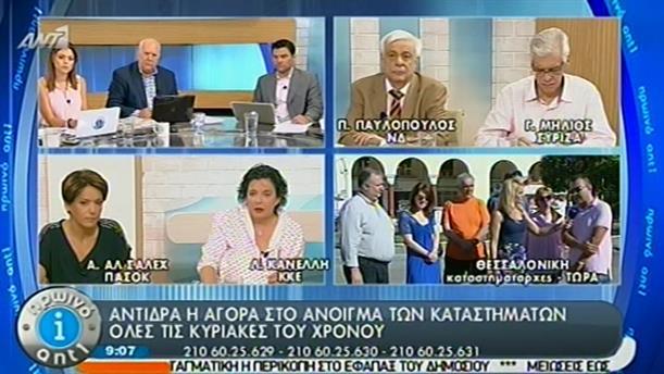 Πρωινό ΑΝΤ1 – Ενημέρωση - 09/07/2014