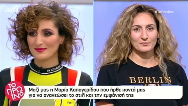 Μαρία Καπαγερίδου – Το Πρωινό – 12/10/2018